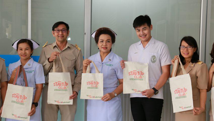 MVC Startup Club วิทยาลัยอาชีวศึกษามหาสารคาม บริจาคถุงผ้าให้ผู้ป่วยใส่ยากลับบ้าน