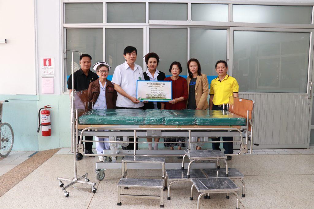 บริษัท ดุจชญาฟาร์ม บริจาคเตียงผู้ป่วยมูลค่า 31,800 บาท ให้แก่โรงพยาบาลมหาสารคาม