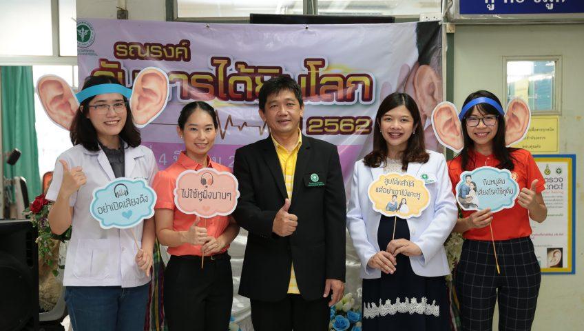 รพ.มหาสารคามจัดงานรณรงค์วันการได้ยินโลก ปี 2562