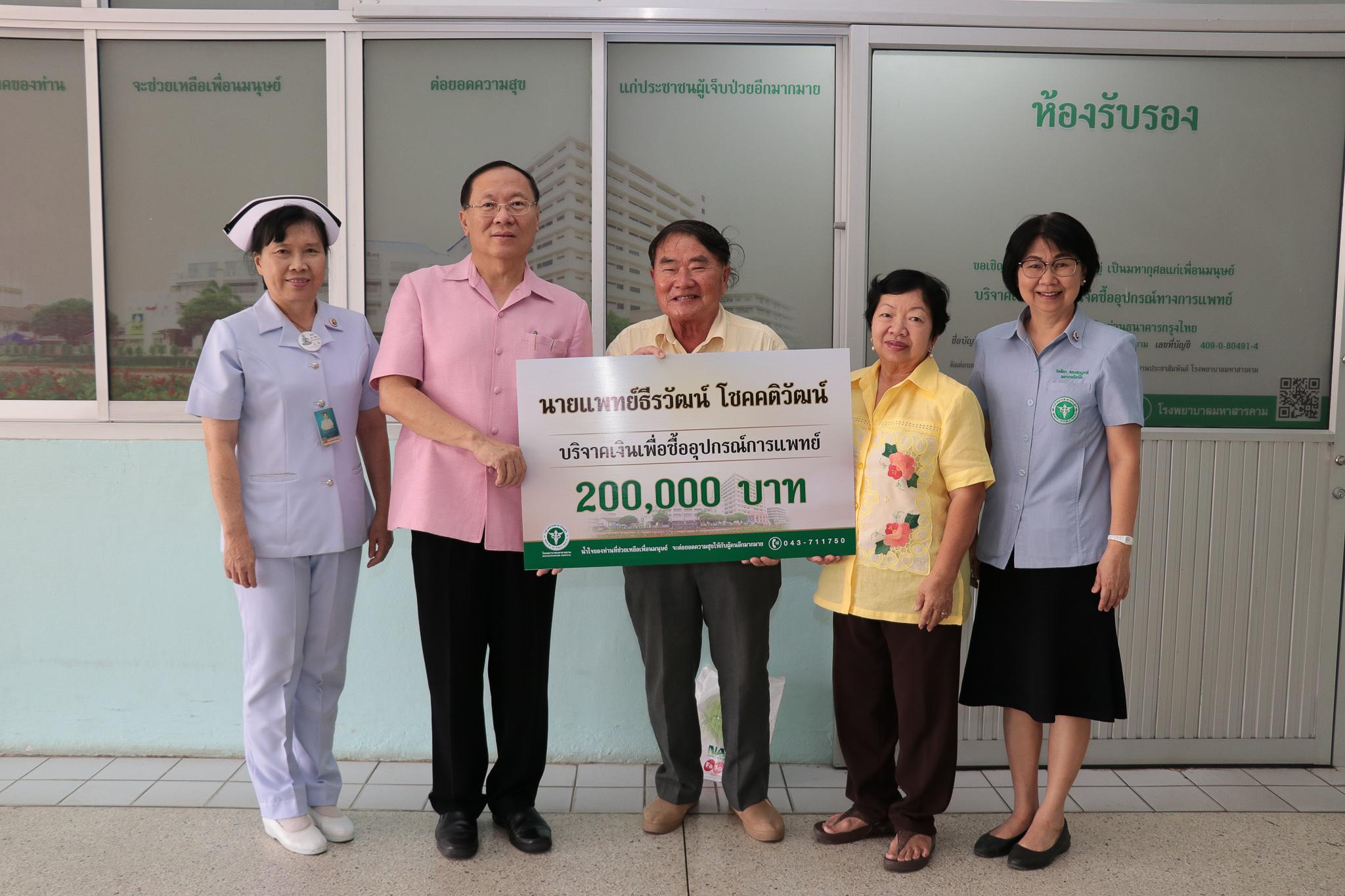 นายแพทย์ธีรวัฒน์ โชคคติวัฒน์ บริจาคเงิน 200,000 บาท จัดซื้ออุปกรณ์การแพทย์ ให้แก่โรงพยาบาลมหาสารคาม