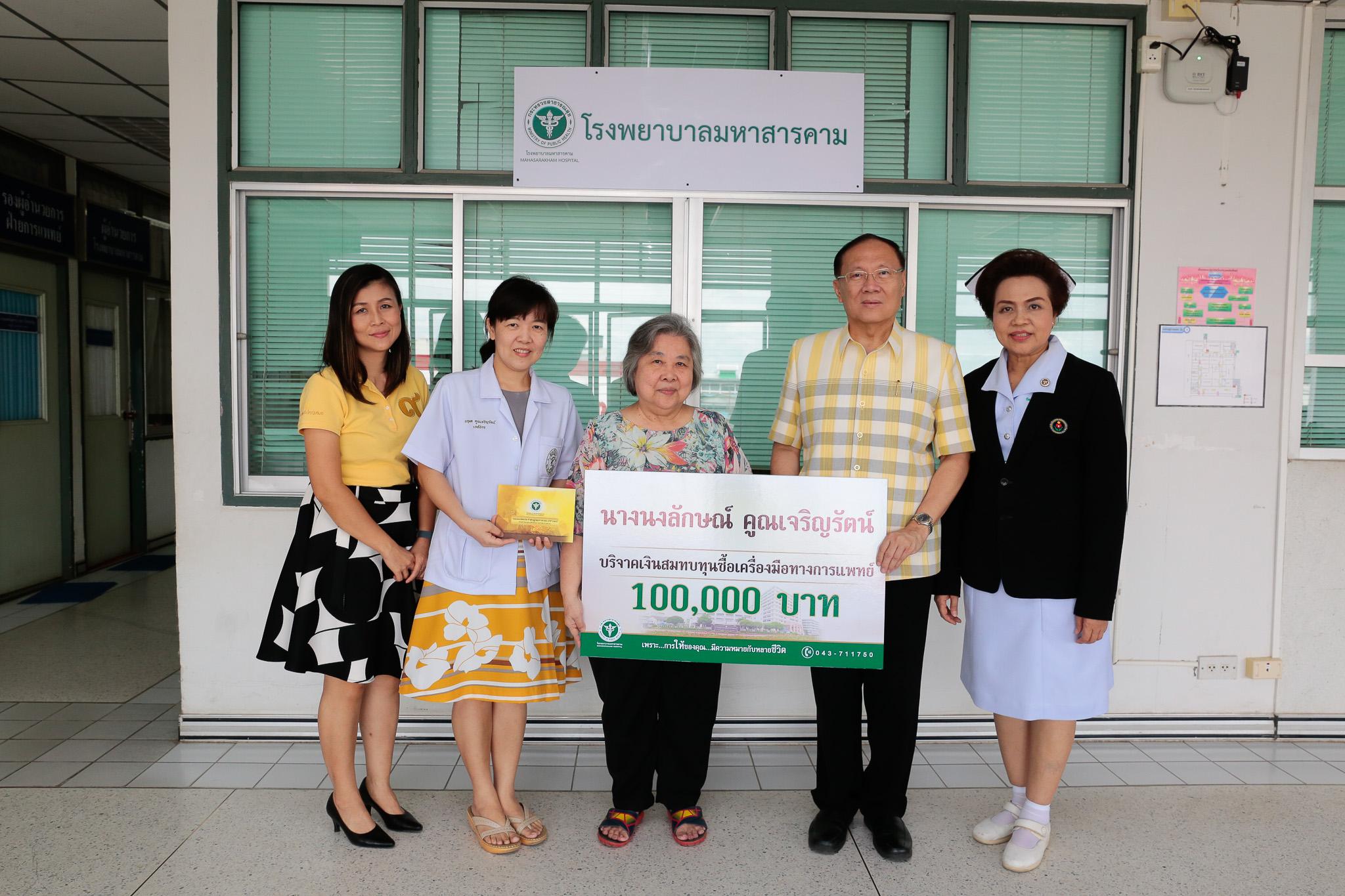 นางนงลักษณ์ คูณเจริญรัตน์ บริจาคเงิน 100,000 บาท สมทบทุนซื้อเครื่องมือทางการแพทย์ แก่โรงพยาบาลมหาสารคาม