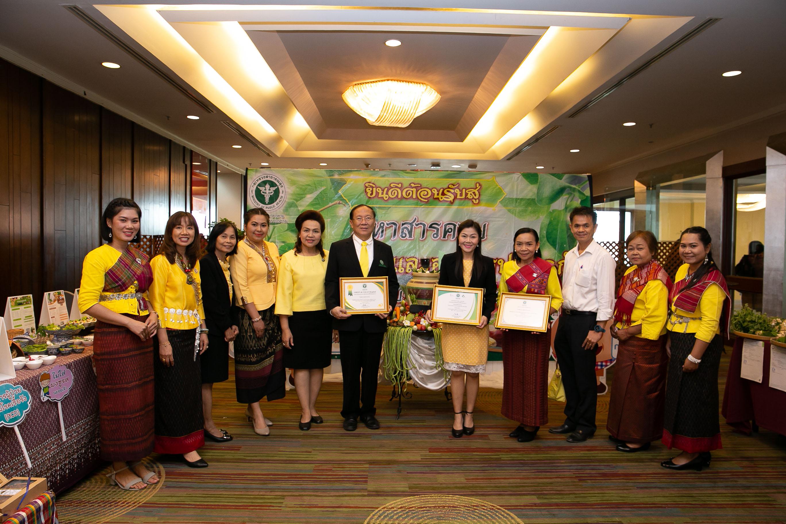 โรงพยาบาลมหาสารคาม รับ 3 รางวัล ในงานประชุมวิชาการ Green and Clean Hospital ระดับเขต