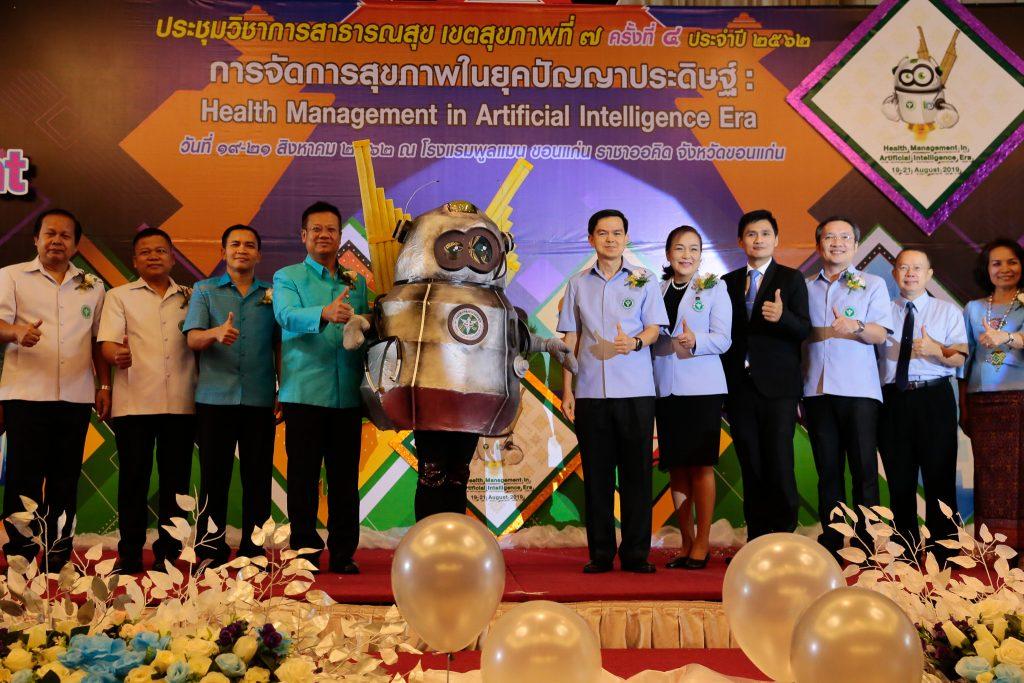 """โรงพยาบาลมหาสารคาม เข้าร่วมงานประชุมวิชาการสาธารณสุขเขตสุขภาพที่ 7 ครั้งที่ 4 ประจำปี 2562 ภายใต้แนวคิด """"การจัดการสุขภาพในยุคปัญญาประดิษฐ์ : Health Management in Artificial Intelligence Era"""""""