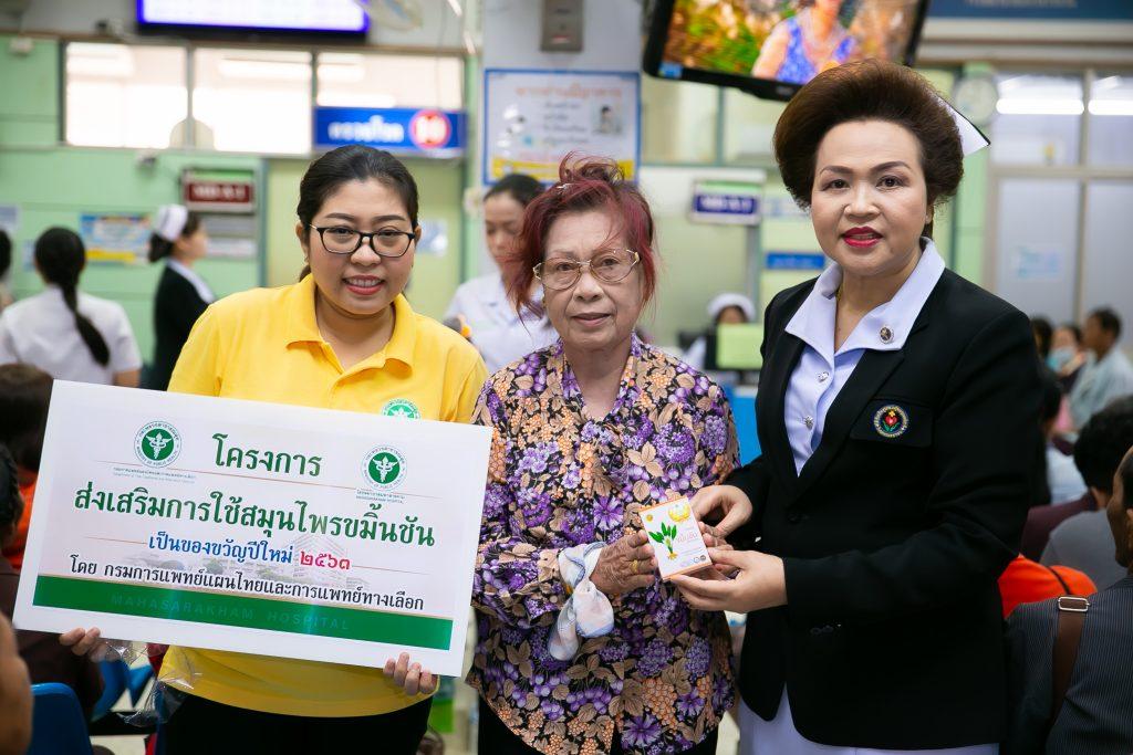 โรงพยาบาลมหาสารคาม มอบขมิ้นชันเป็นของขวัญปีใหม่ ส่งเสริมประชาชนดูแลสุขภาพด้วยสมุนไพรไทย