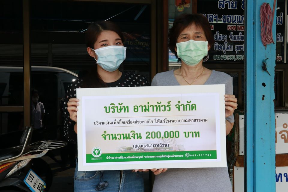 บริษัทอาม่าทัวร์ บริจาคเงิน 200,000 บาท เพื่อซื้อเครื่องช่วยหายใจ