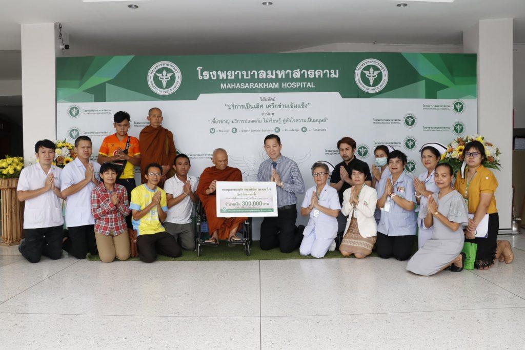 หลวงปู่ชนะ อุตฺตมลาโภ บริจาคเงิน 300,000 บาท