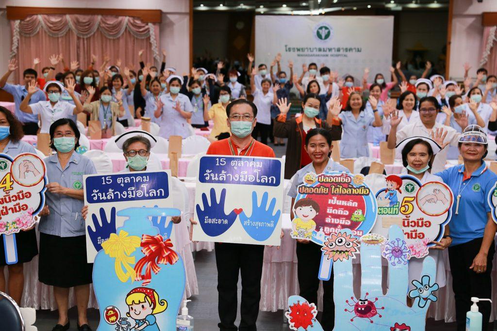 """รพ.มหาสารคาม จัดกิจกรรมวันล้างมือโลก 2020 """"สุขอนามัยมือสำหรับทุกคน : Hand Hygiene for All"""