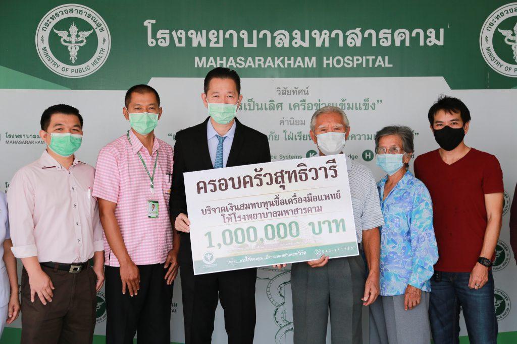 ครอบครัวสุทธิวารีบริจาคเงิน 1,000,000 บาท  สมทบทุนจัดซื้ออุปกรณ์ทางการแพทย์