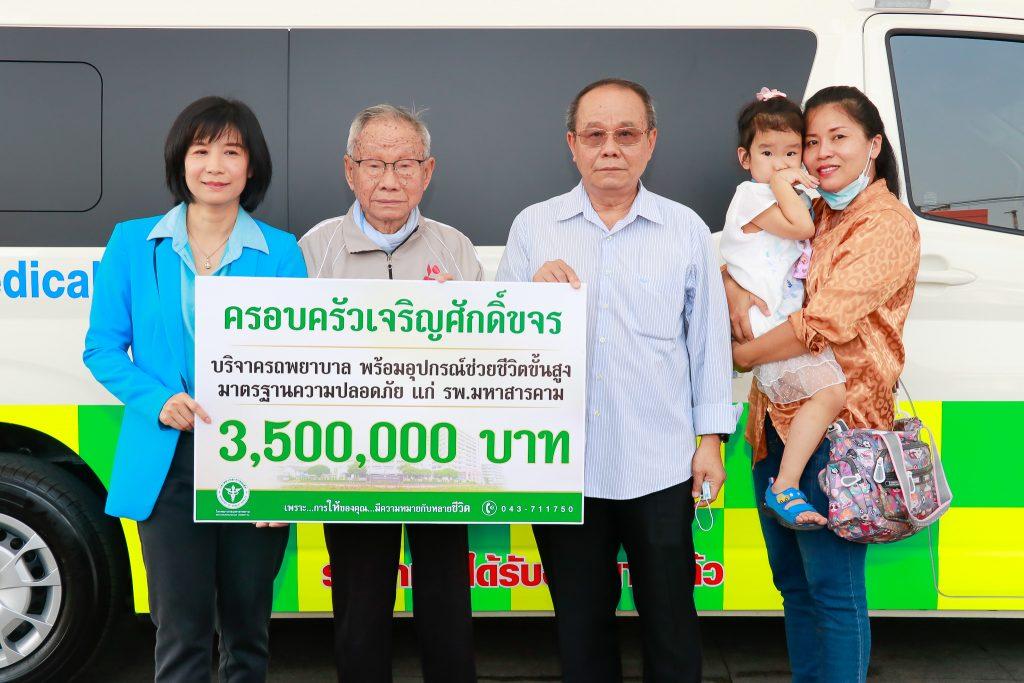 ครอบครัวเจริญศักดิ์ขจรบริจาครถพยาบาลมาตรฐานความปลอดภัยสูง มูลค่า 3,500,000 บาท