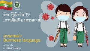 สื่อเสียง : รอบรู้สู้โควิด 19 เกาะติดเสียงตามสาย (ภาษาพม่า)