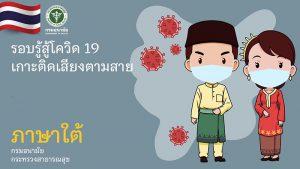 สื่อเสียง : รอบรู้สู้โควิด 19 เกาะติดเสียงตามสาย (ภาษาไทยภาคใต้)