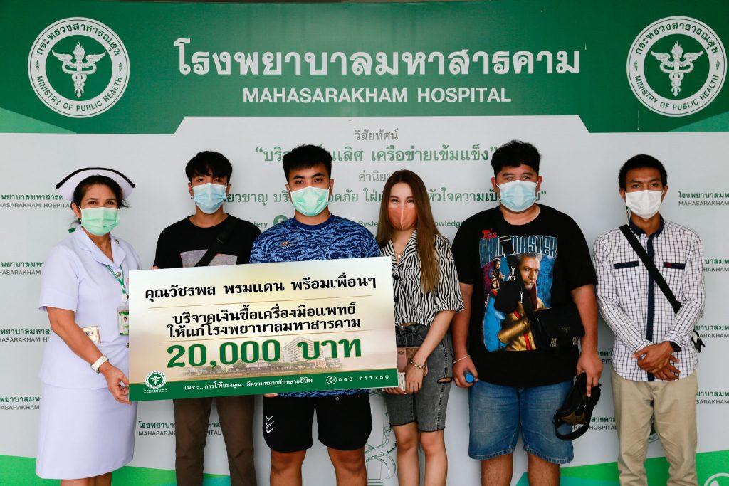 คุณวัชรพล พรมแดน พร้อมเพื่อนๆ บริจาคเงิน 20,000 บาท สมทบทุนจัดซื้อเครื่องมือทางการแพทย์ แก่โรงพยาบาลมหาสารคาม