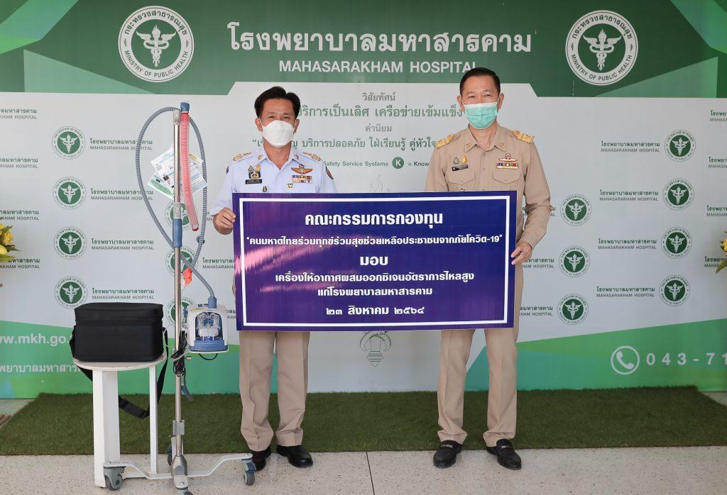 """มหาดไทยมอบ""""เครื่องให้อากาศผสมออกชิเจนอัตราการไหลสูง""""แก่โรงพยาบาลมหาสารคาม"""