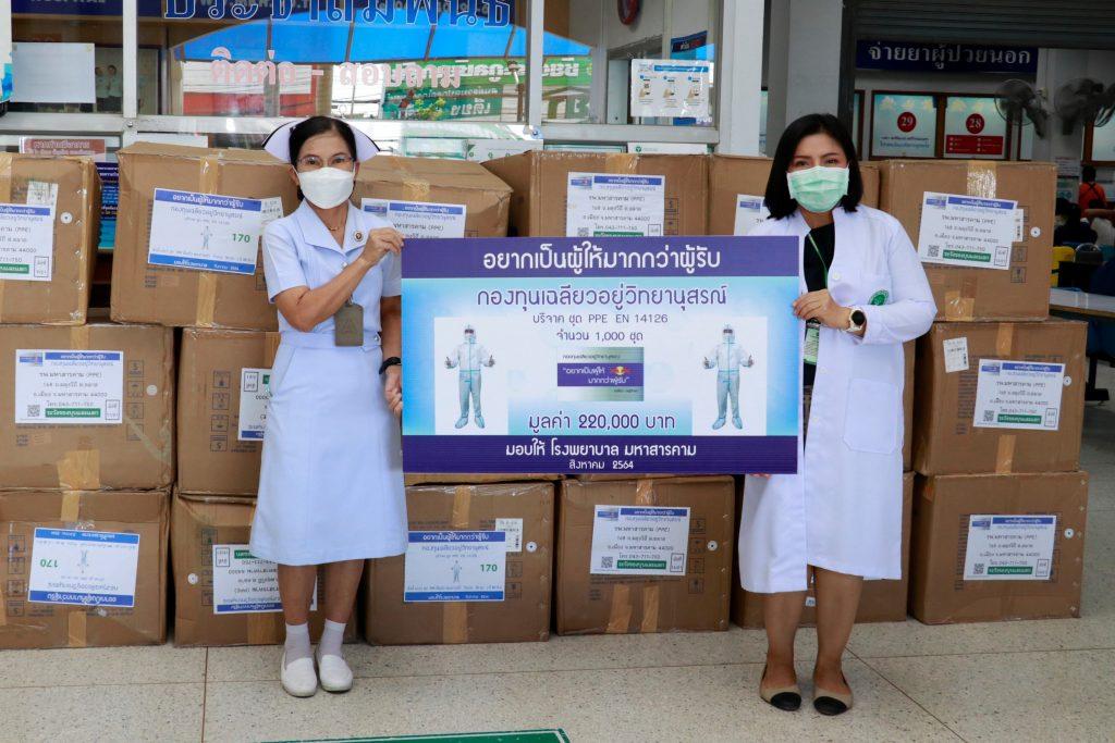 กองทุนเฉลียวอยู่วิทยานุสรณ์ บริจาคชุด PPE จำนวน 1,000 ชุด